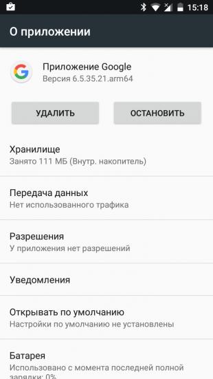 Pixel XL Google app