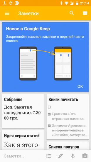 Google Keep pin note