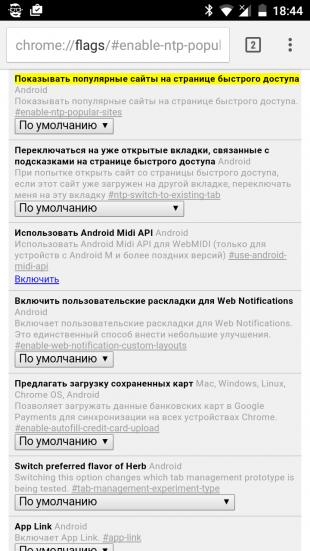 рекомендации в Chrome: отключение