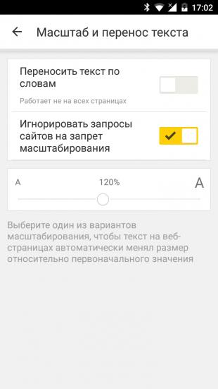 новая версия яндекс.браузера: масштаб