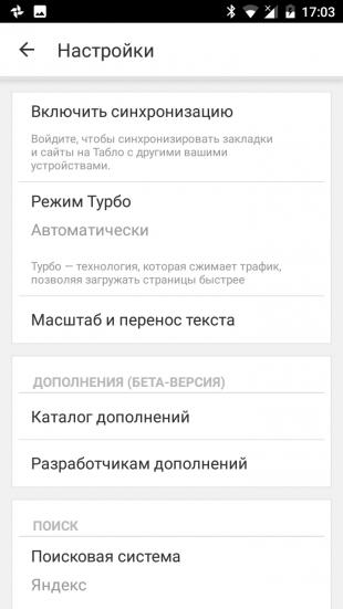 новая версия яндекс.браузера: настройки