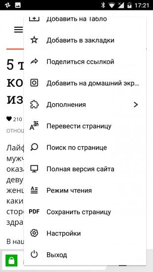 новая версия яндекс.браузера: меню