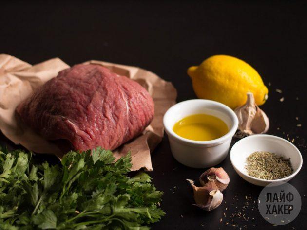 как вкусно приготовить говядину: ингредиенты