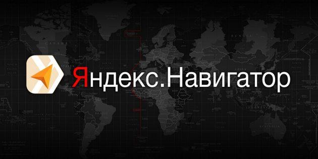 В «Яндекс.Навигаторе» появилась карта парковок