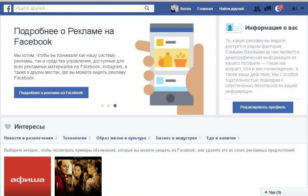 reklama-fb1