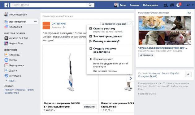 reklama-fb