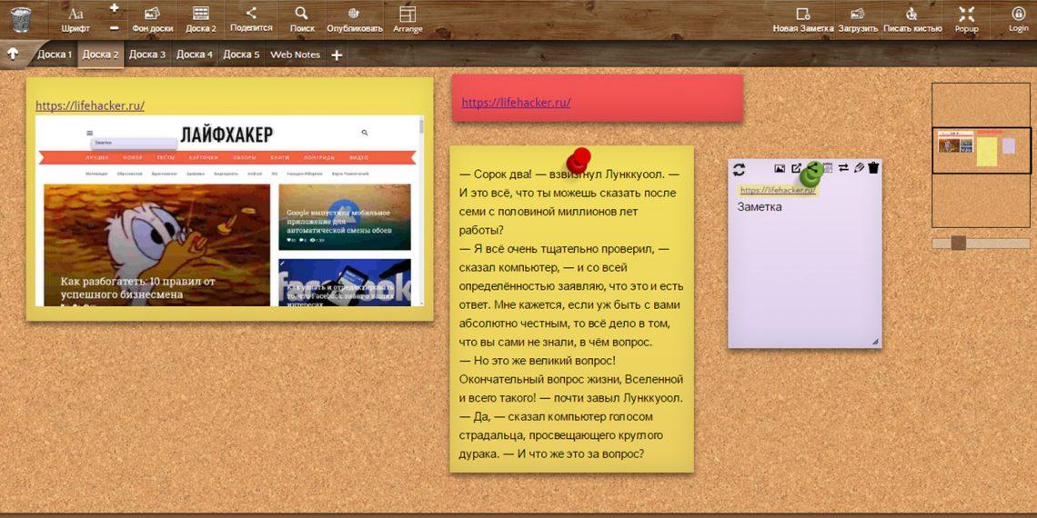 Сервис Note Board превращает весь интернет в вашу личную доску для заметок