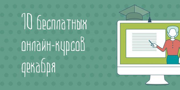 10-besplatnyx-onlajn-kursov-dekabrya-kotorye-nelzya-propustit