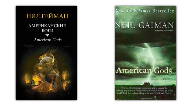 фантастические романы: американские боги