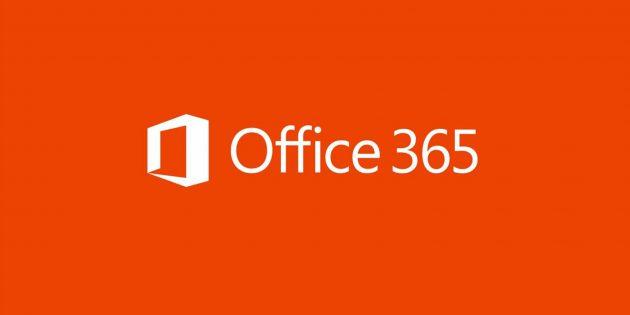 Как бесплатно получить годовую подписку на Microsoft Office 365