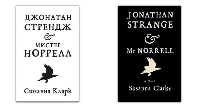 фантастические романы: джонатан стрендж и мистер норрелл