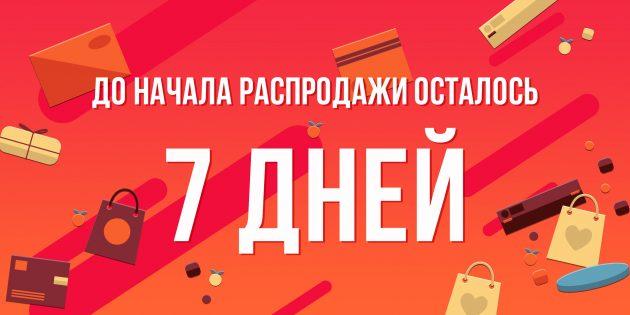 11.11 — главная распродажа года на AliExpress