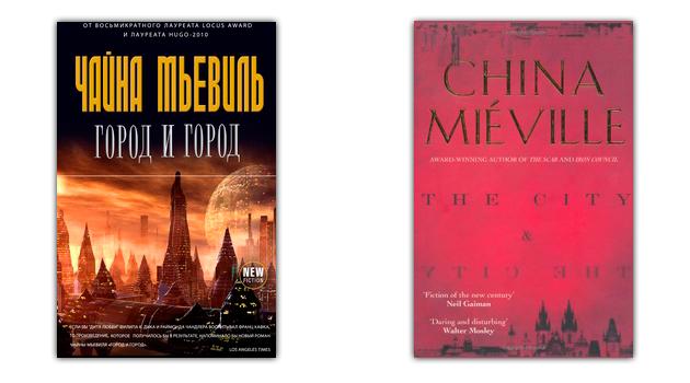 фантастические романы: город и город
