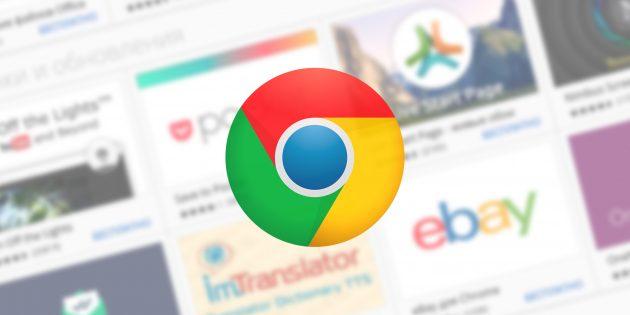 10 расширений для Google Chrome, которые помогут справиться с работой быстрее