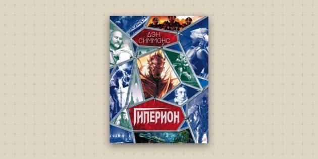 Сага-тетралогия «Гиперион», Дэн Симмонс