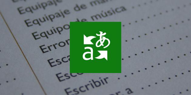 Microsoft Translator cover