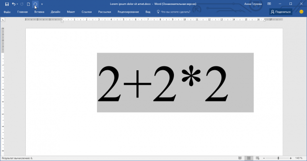 команды Word, калькулятор