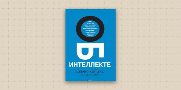 «Об интеллекте», Джефф Хокинс, Сандра Блейксли