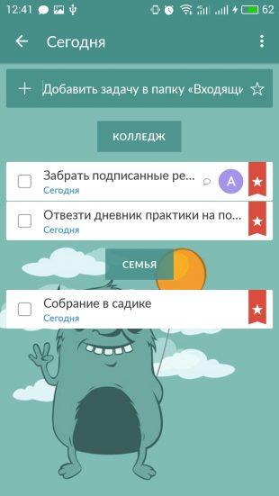 Wunderlist: мобильная версия