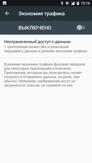 Android Nougat: режим экономии данных