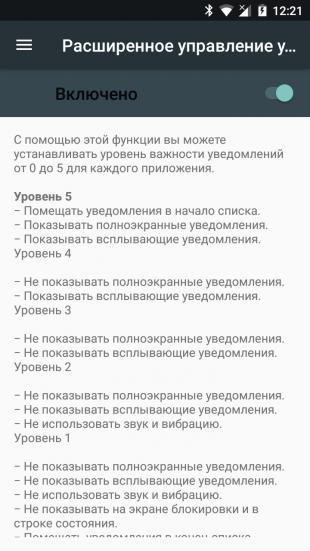 Android Nougat: Управление уведомлениями