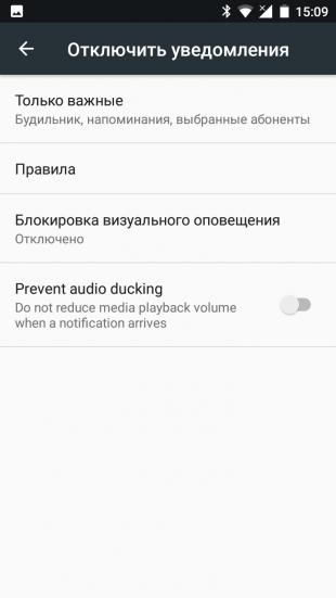 Android Nougat: Режим «Не беспокоить»