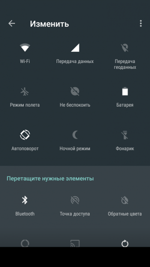 Android Nougat: Быстрые настройки