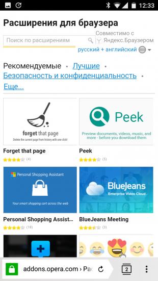 расширения для браузера яндекс