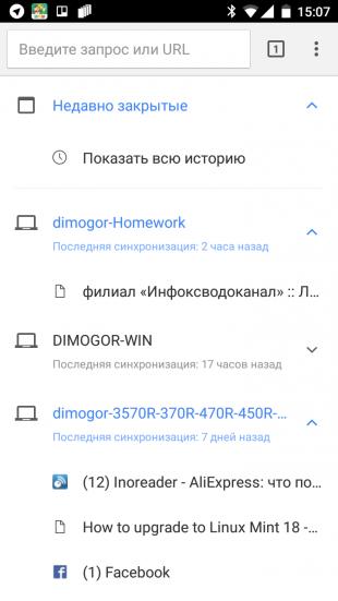 Google Chrome: открыть недавно закрытую вкладку