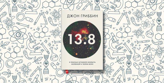 «13.8. В поисках истинного возраста Вселенной и теории всего», Джон Гриббин
