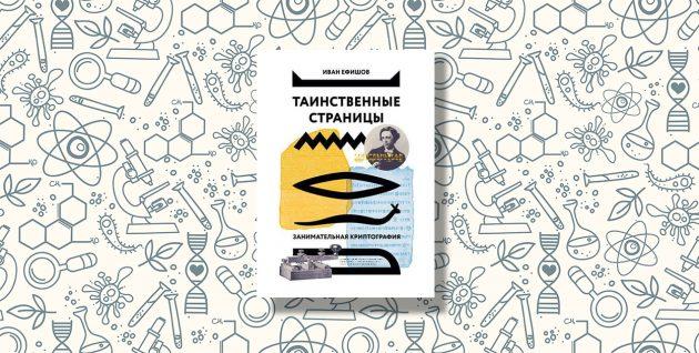 «Таинственные страницы. Занимательная криптография», Иван Ефишов