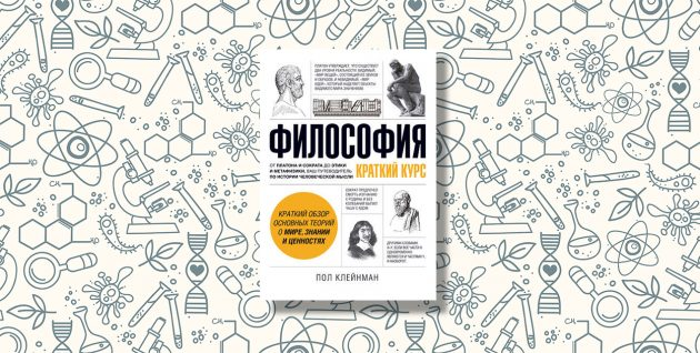 «Философия. Краткий курс», Пол Клейнман