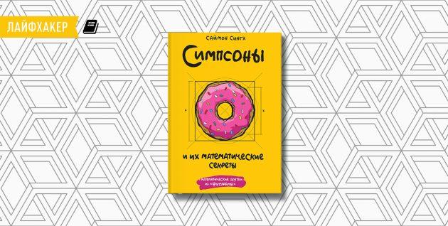 «Симпсоны и их математические секреты», Саймон Сингх