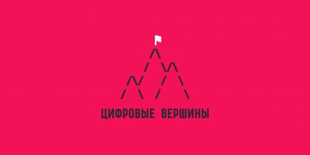 Форум «Цифровые вершины»