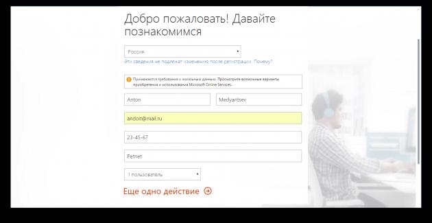Microsoft Office 365: шаг 4