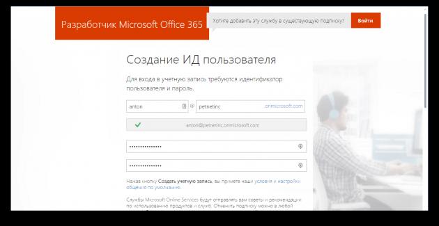 Microsoft Office 365: шаг 5
