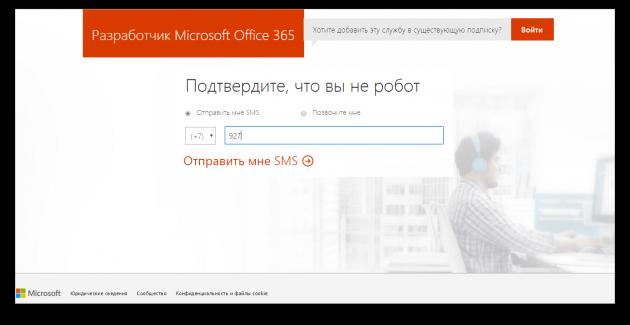 Microsoft Office 365: шаг 6