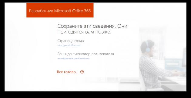 Microsoft Office 365: шаг 7