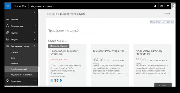 Microsoft Office 365: шаг 8