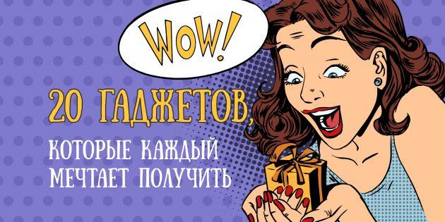 20-gadzhetov-kotorye-kazhdyj-mechtaet-poluchit-v-podarok-k-novomu-godu