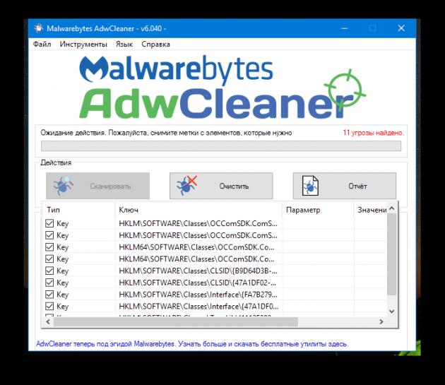 Как почистить компьютер, чтобы не тормозил: отчёт AdwCleaner