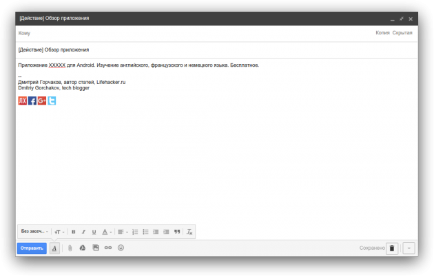 ACTION email