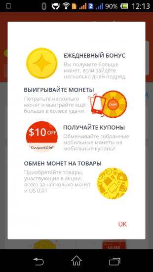 Скидки на AliExpress: Мобильные бонусы