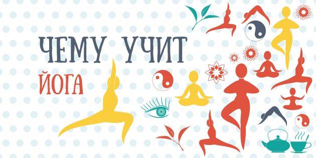 5 универсальных навыков, которым учит йога