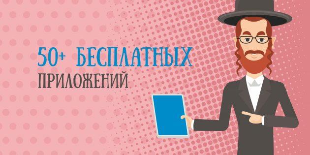 50-samyx-udobnyx-i-poleznyx-besplatnyx-prilozhenij-po-versii-lajfxakera
