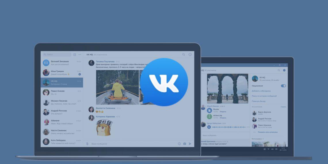 VK Messenger — официальное приложение для обмена сообщениями