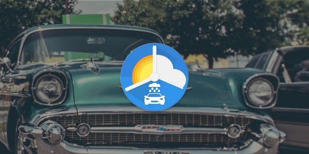 «МетеоМойка» — приложение для тех, кто сомневается, мыть ли автомобиль