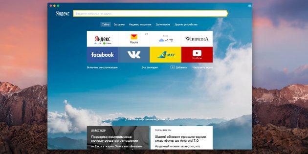 «Яндекс.Браузер» для macOS получил новый дизайн и защиту от интернет-мошенников