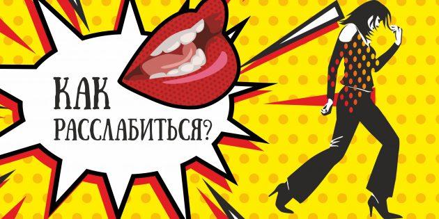 kak-rasslabitsya-i-nachat-zhit-segodnyashnim-dnyom