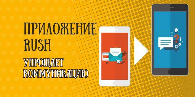 Rush для Android и iOS стирает границы между почтой и чатом